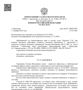screenshot-kad.arbitr.ru-2020.11.18-16_45_08(1)