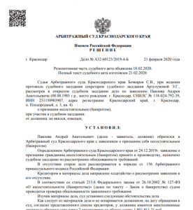 screenshot-kad.arbitr.ru-2020.11.18-16_47_46(1)