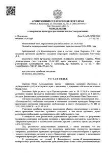 Результат работы Центра Списания Долгов - Списано 625 868
